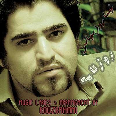 دانلود+آهنگ+جدید+فارسی